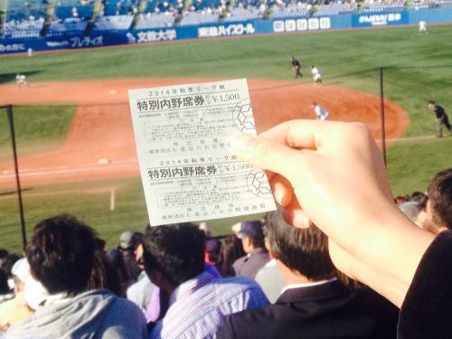 baseballticket2
